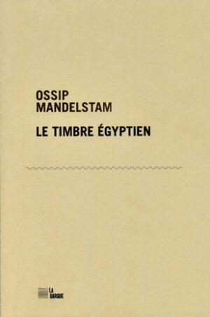 Le timbre égyptien